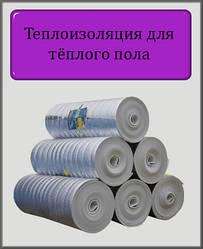 Підкладка фольгована 10 мм