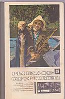 Рыболов-спортсмен Альманах 29