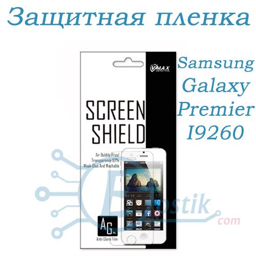 Защитная пленка VMAX для Samsung Galaxy Premier I9260 Глянцевая