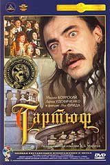 Тартюф. DVD-фильм (Крупный план) Полная реставрация изображения и звука!