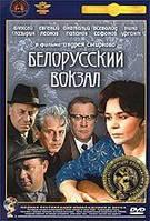 Белорусский вокзал. DVD-фильм (Крупный план) Полная реставрация изображения и звука!