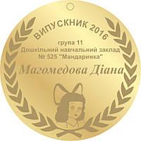 """Медаль выпускнику детского сада """"Мальвина"""""""