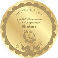 """Медаль для выпускника детского сада """"Леопольд"""""""