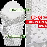 Зимний ТОЛСТЫЙ конверт-плед на выписку верх и подкладка 100% хлопок утеплитель холлофайбер 90х90 Звезды4