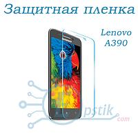 Защитная пленка для Lenovo A390 Матовая