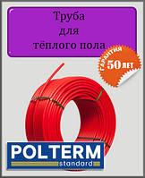 Polterm труба для тёплого пола 16х2 мм PE-RT слоем EVOH (Польша)