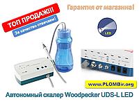 Автономный ультразвуковой скалер Woodpecker UDS-L LED