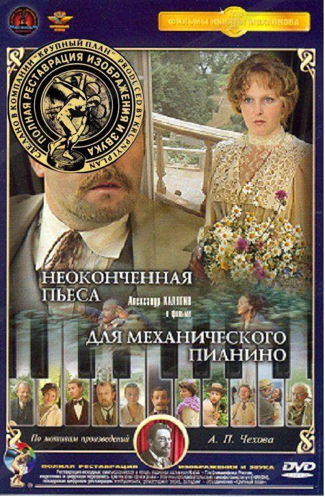 Неоконченная пьеса для механического пианино. DVD-фильм (Крупный план) Полная реставрация изображения и звука!