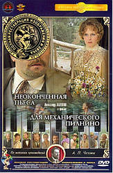 Незакінчена п'єса для механічного піаніно. DVD-фільм (Крупний план) Повна реставрація зображення і звуку!