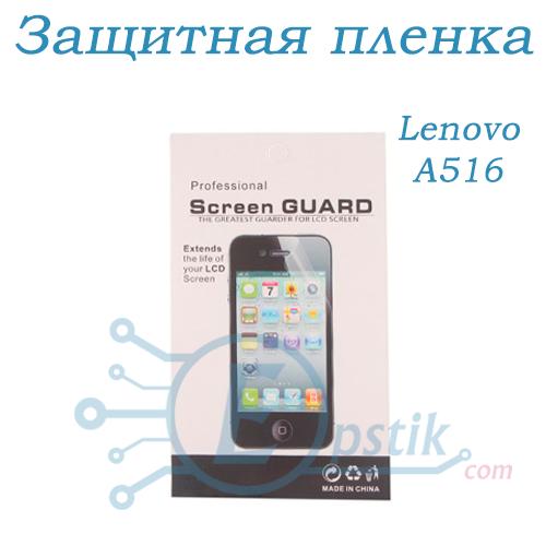 Захисна плівка для Lenovo A516 Глянцева