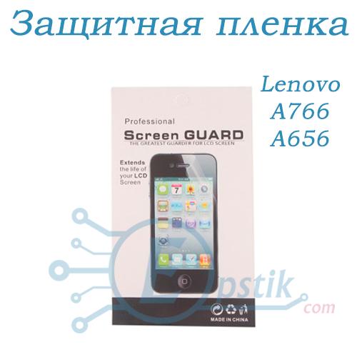 Защитная пленка для Lenovo A766 / A656 Глянцевая