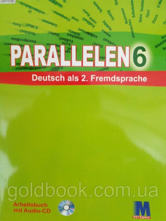 """Німецька мова 6 клас 2 рік навчання. """"Parallelen"""". Робочий зошит."""
