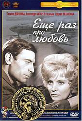 DVD-фільм Ще раз про любов (Крупний план) Повна реставрація зображення і звуку! (СРСР)