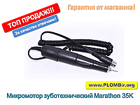 Микромотор зуботехнический Marathon 35K