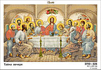 Схема для вышивки бисером иконы Тайная вечеря
