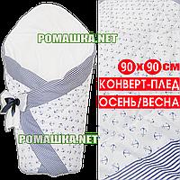 Демисезонный ТОЛСТЫЙ конверт-плед на выписку верх и подкладка 100% хлопок утеплитель холлофайбер 90х90 Якорьки