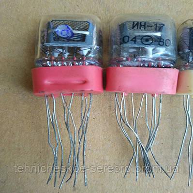 Куплю индикаторные лампы ИН-17 дорого