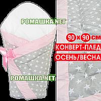 Демисезонный ТОЛСТЫЙ конверт-плед на выписку верх и подкладка 100% хлопок утеплитель холлофайбер 90х90 Звезды4