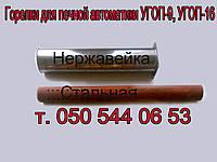 Горелка для печной автоматики УГОП П-9, П-16