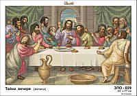 Схема для вышивки бисером иконы Тайная вечеря (большая)