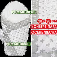 Демисезонный конверт-плед на выписку верх, подкладка 100% хлопок утеплитель холлофайбер 90х90 2910ДМ Белый