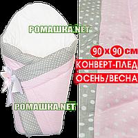 Демисезонный ТОЛСТЫЙ конверт-плед на выписку верх и подкладка 100% хлопок утеплитель холлофайбер 90х90 Горошек
