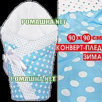Демисезонный конверт-плед на выписку верх, подкладка 100% хлопок утеплитель холлофайбер 90х90 2910ДМ Бирюзовый