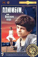 DVD-фільм Плюмбум, або Небезпечна гра (А. Андросов) Повна реставрація зображення і звуку!