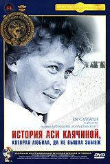 DVD-фильм История Аси Клячиной, которая любила... (Крупный план) Полная реставрация изображения и звука!