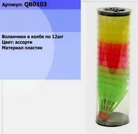 Воланчики QB0103 цветные, в колбе 12 шт