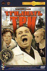 DVD-фильм Тридцать три (Евгений Леонов) Полная реставрация изображения и звука! стекло