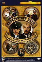 Невероятное пари, или Истинное происшествие.. DVD-фильм (Крупный план) Полная реставрация изображения и звука!