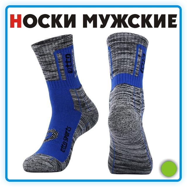 f102ece74f29 Купить мужские носки оптом от производителя дешево в Украине
