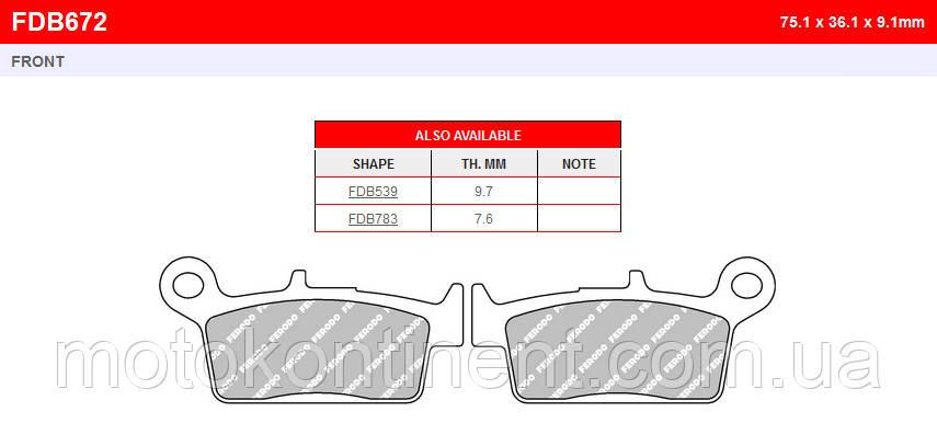 FDB672AG Тормозные колодки Ferodo для мото и скутера HONDA NH / SCV -Lead  NH 50 Lead (AF-20) (1994-1998), фото 2
