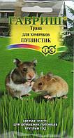 Трава для хомячков Пушистик 10г (ГС)