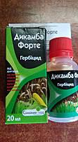 Дикамба Форте 20мл/10л/2сот гербицид зерновые/кукуруза/газон