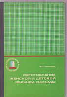 Ф.А.Ревичева Изготовление женской и детской верхней одежды