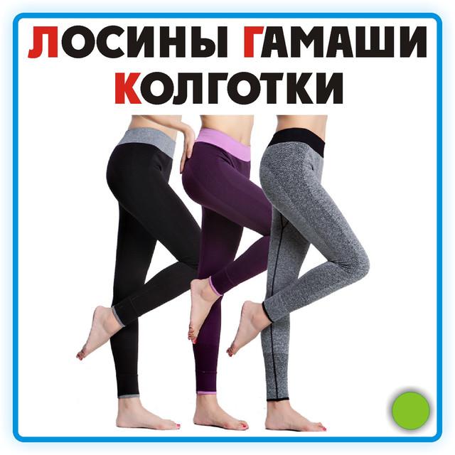 c417e6b04d598 Женские Колготки, лосины, гамаши купить в украине недорого оптом и в  розиницу