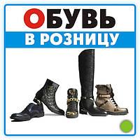 Обувь в розницу и оптом от 1 шт.