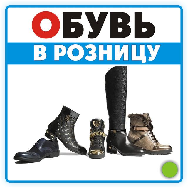 4c92ae5625ca Обувь в розницу и оптом от 1 шт. купить в украине недорого оптом и в  розиницу