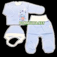 Костюмчик (комплект) на выписку р. 56 для новорожденного с начесом ткань ФУТЕР 100% хлопок 3370 Голубой