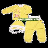 Костюмчик (комплект) на выписку р. 56 для новорожденного с начесом ткань ФУТЕР 100% хлопок 3370 Желтый