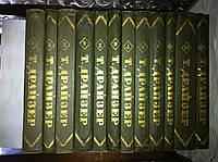 Драйзер Теодор . Собрание сочинений в 12 томах