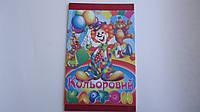 """Картон цветной """"Клоун"""" в рукаве А4,8цв,8лист,""""Септима"""",для детского творчества,апликаций.Набор цветного карто"""