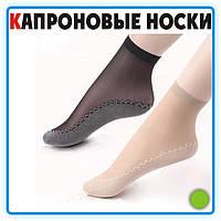 Капроновые носки оптом от производителя