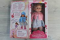 Большая кукла Настенька для девочки, интерактивная музыкальная