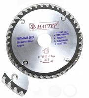 Пильные диски по дереву с твёрдосплавными напайками 160х32 мм, мелкий зуб ТМ Мастер