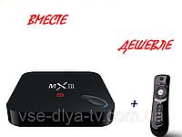Комплект Android TV Box MXIII-G +  Гироскопический пульт ДУ FlyMouse