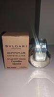 Bvlgari Omnia Crystalline тестер, булгари духи белые.