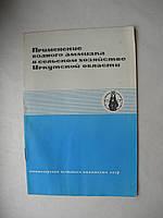 Применение водного аммиака в сельском хозяйстве Иркутской области